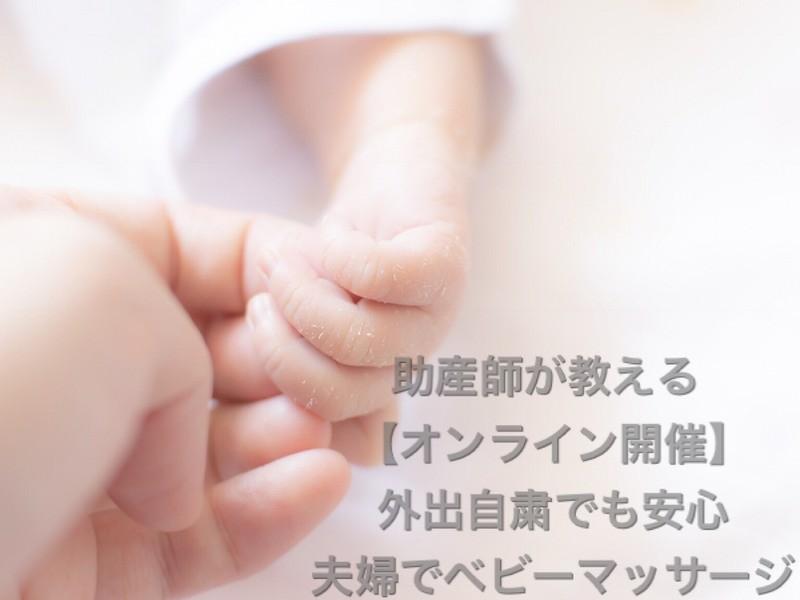【オンラインで開催】助産師が教える夫婦でベビーマッサージ♪の画像