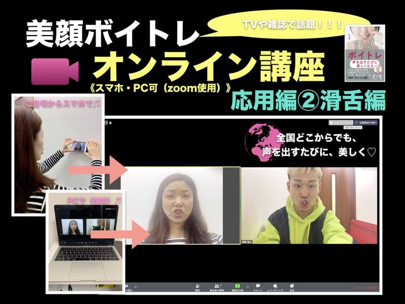 【オンライン】『美顔ボイトレ 』応用②滑舌編(滑舌に特化した講座)の画像