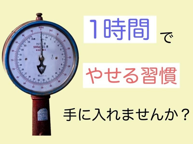 【オンライン講座】在宅勤務でふえた2kgを落とすやせ習慣の作り方の画像