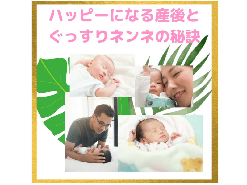 産後講座&ぐっすりネンネの秘訣の画像