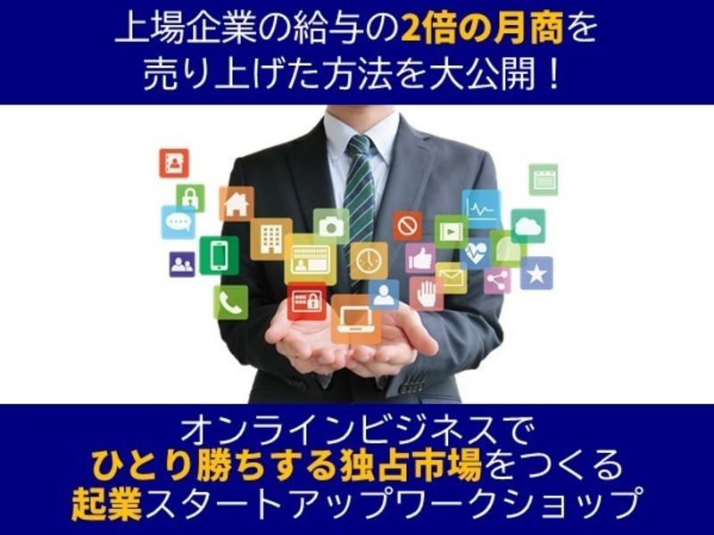 【オンライン開催】ひとり勝ちする独占市場のつくり方ワークショップの画像