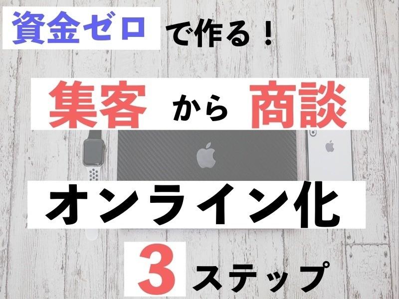 【オンライン講座】資金ゼロ!集客から商談までオンライン化3ステップの画像