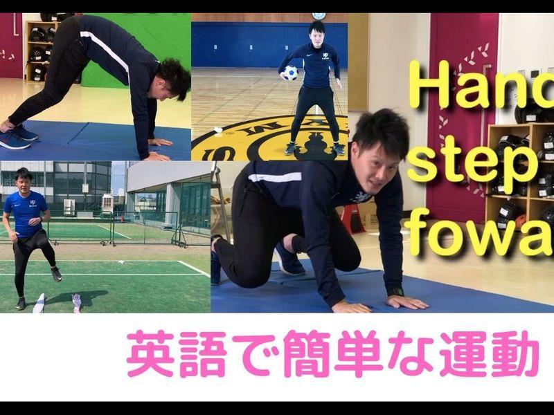【初心者歓迎!オンライン開講】自宅で簡単な英語の運動!の画像