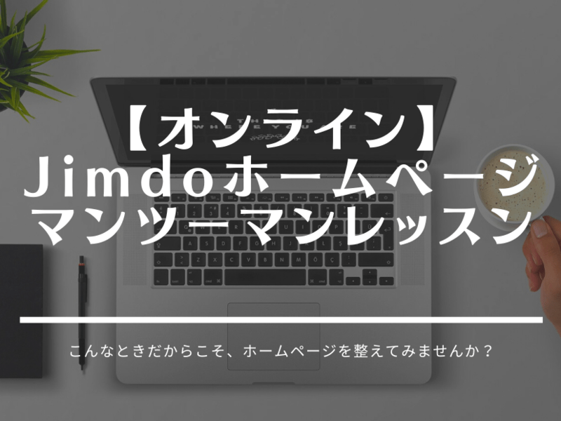 【オンライン】Jimdoホームページお悩み解決!操作・構成・SEOの画像