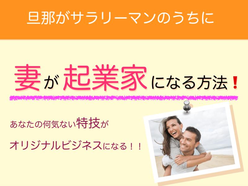 【オンライン講座】旦那がサラリーのうちに妻が起業家になる方法!!の画像