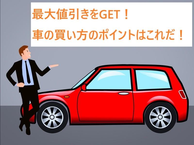 知らなきゃ損をする!車値引きのポイント教えます!!の画像