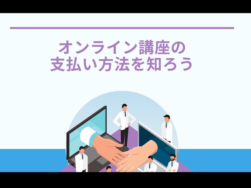 【オンライン講座】オンライン講座の支払い方法を知ろうの画像