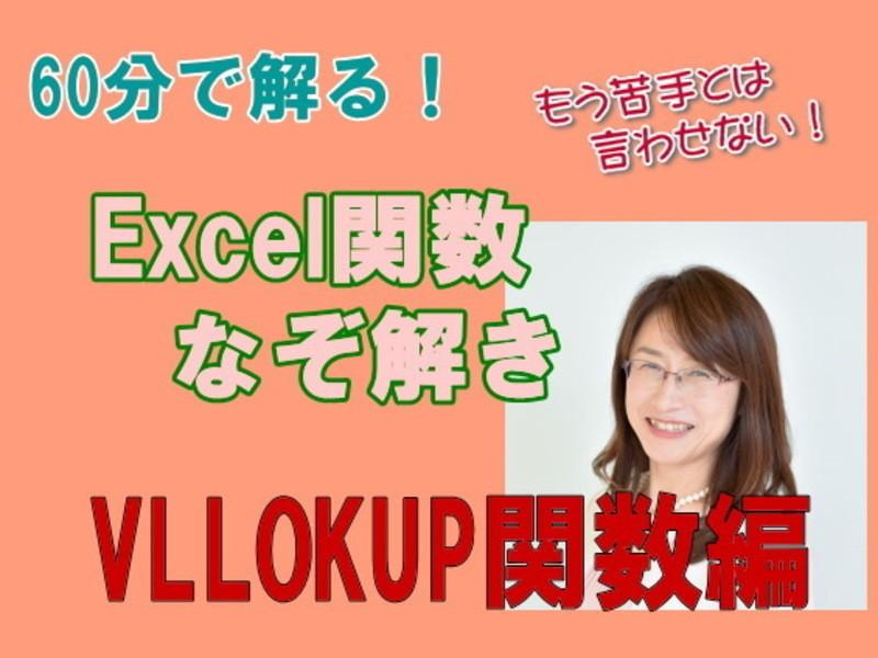 【オンライン講座】Excel 関数なぞ解き(VLLOKUP編)の画像