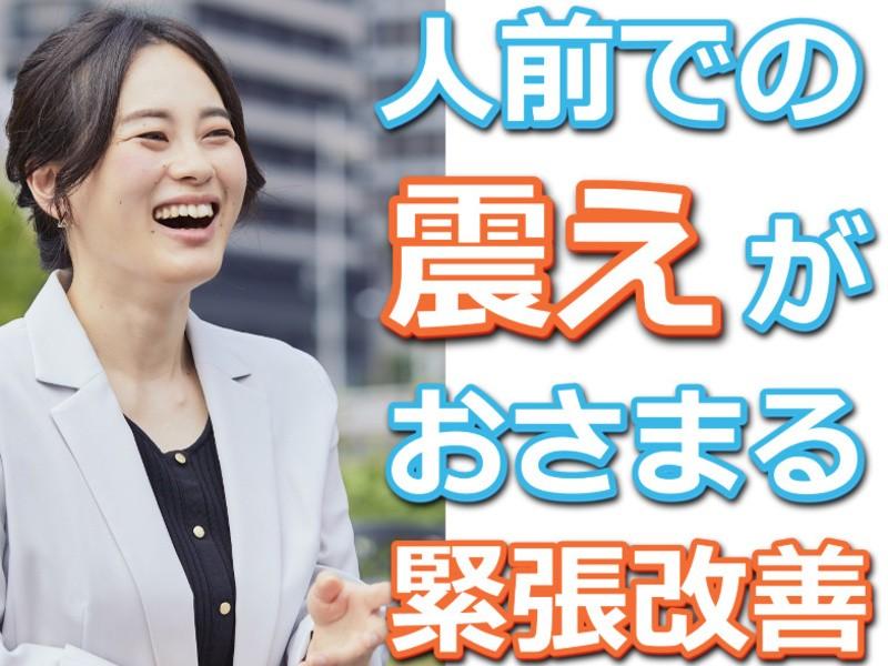 大阪:人前での震えが治まる!大きな声で堂々と話せる「話し方スキル」の画像