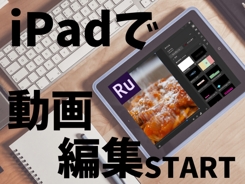 iPadもOK!【オンライン】動画編集レッスン〜3回コース〜の画像