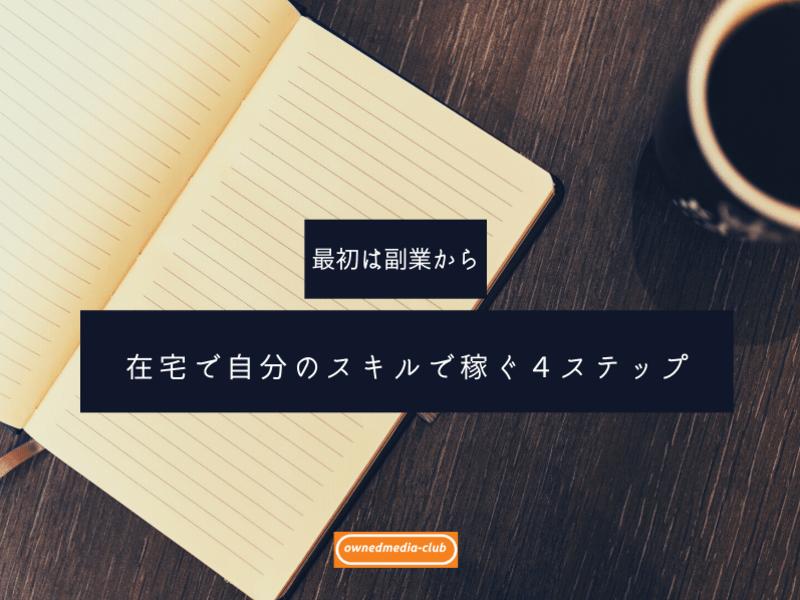 オンライン★最初は副業から!在宅で自分のスキルで稼ぐ4ステップの画像