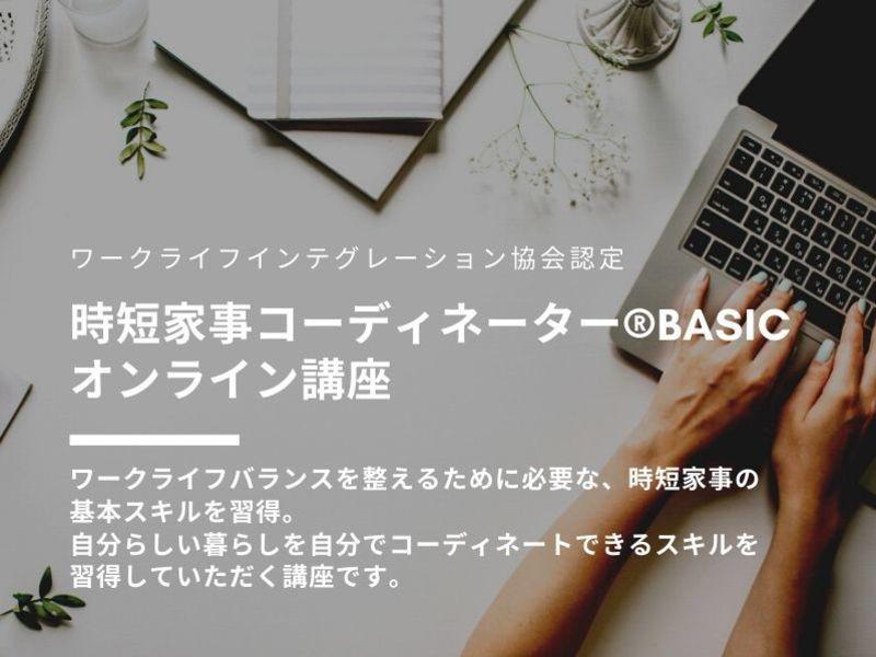【オンライン】時短家事コーディネーター®Basic資格認定講座の画像