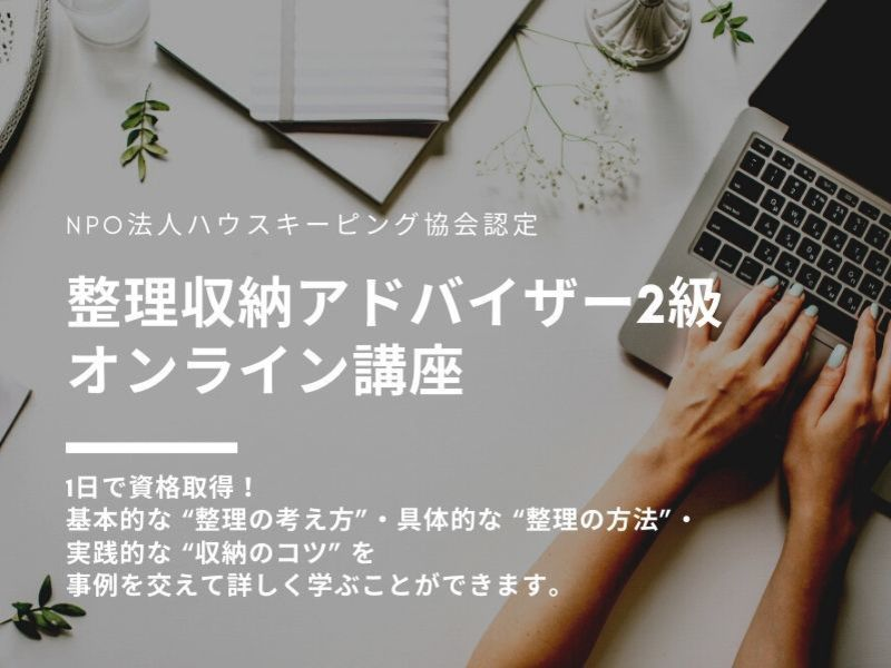 【オンライン】プロが直接教える!整理収納アドバイザー2級認定講座の画像