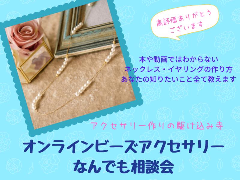 【オンライン開催】ビーズアクセサリー作りの駆け込み寺!何でも相談会の画像