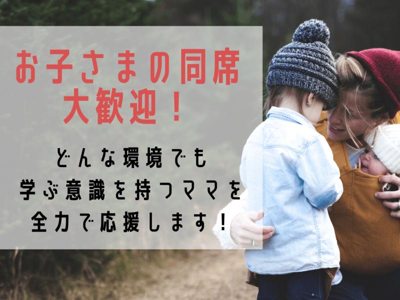 【オンライン】子育てしながらひとり時間を作る!「朝活×時間術」講座の画像