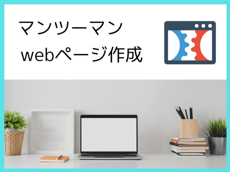 【オンライン】マンツーマンサイト作成【clickfunnel】の画像
