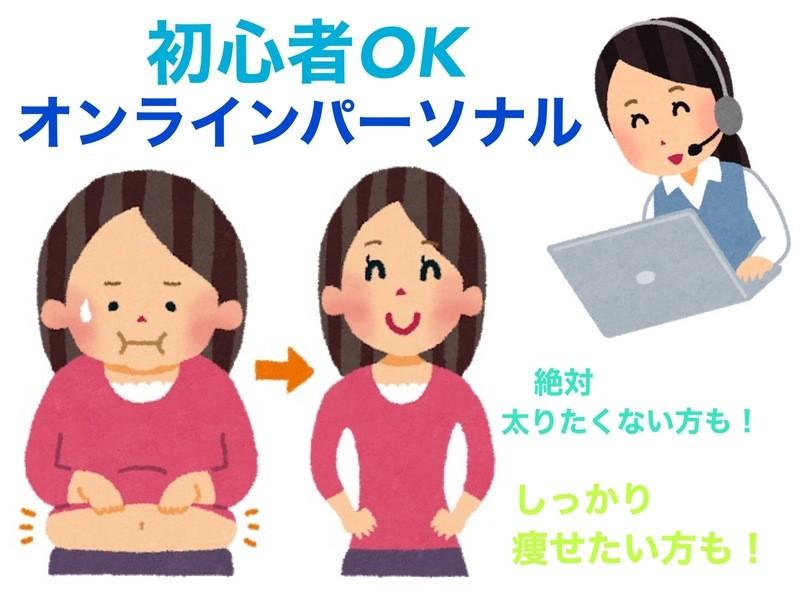 【オンライン】自宅でパーソナル!時間が取れる今が痩せるチャンス!の画像