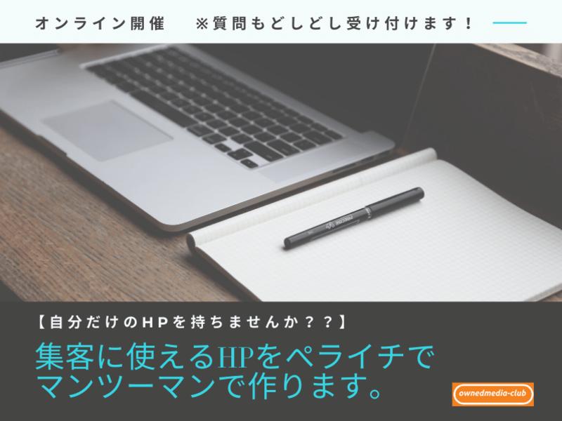 オンライン★集客に使えるHPをぺライチでマンツーマンで作ります。の画像