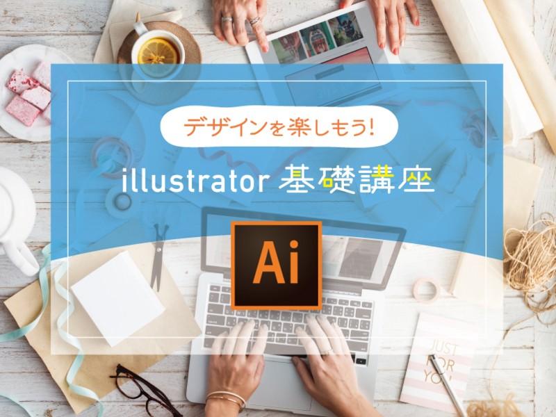 これからデザインを始めたい方に【illustrator基礎講座】の画像