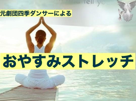 〜元劇団四季ダンサーによる〜おやすみ前のストレッチ〜の画像