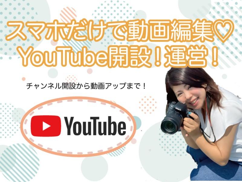 オンライン*スマホだけで動画編集♡YouTube開設!超初心者向けの画像