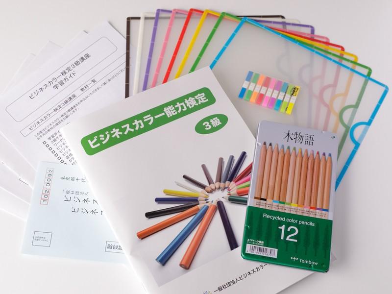 オンラインで学ぶ!仕事に活かせる実用的なカラー資格がとれる!の画像