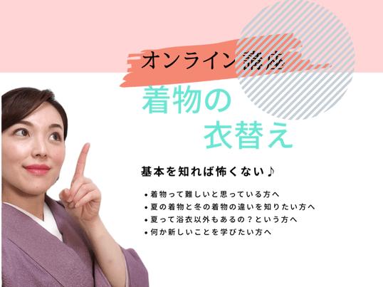 【オンライン講座】着物の衣替えについて学ぼうの画像