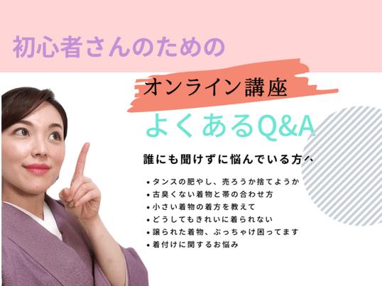 【オンライン講座】着物お悩み解決の画像