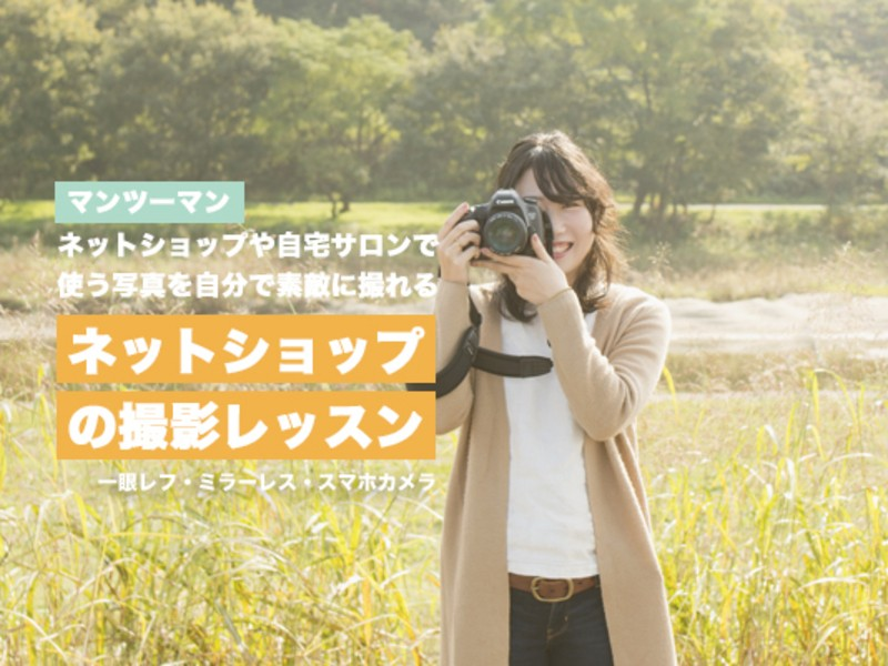【初級③】ネットショップ・自宅サロン向け写真撮影講座の画像