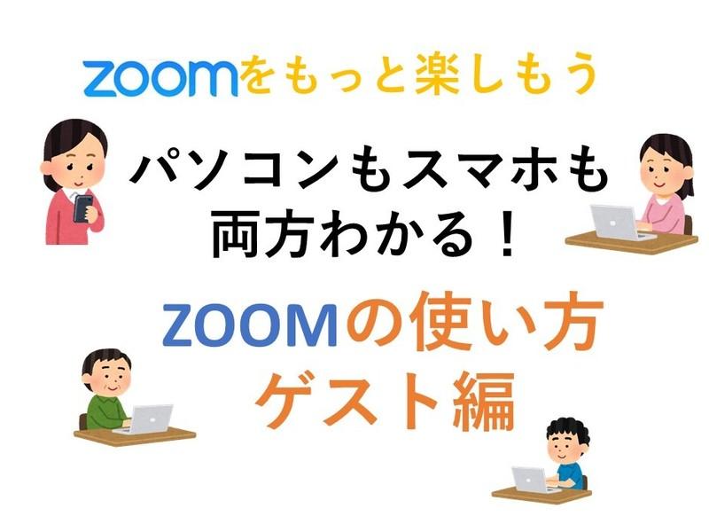 PCとスマホどちらの操作も分かる!ZOOM使い方講座 ゲスト編の画像