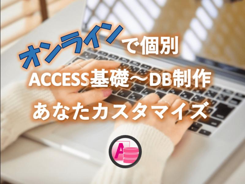 【オンラインで個別】ACCESS基礎~DB制作 あなたカスタマイズの画像