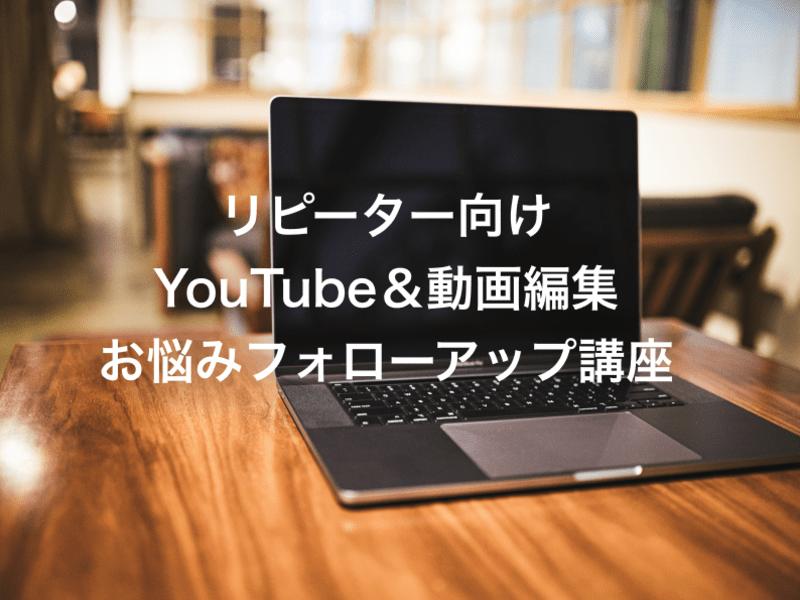 【リピーター様向け】YouTube&動画編集のフォローアップ講座の画像