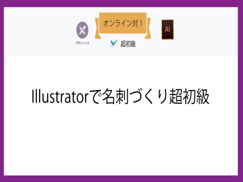 【オンライン対1】Illustratorで名刺づくり超初級の画像