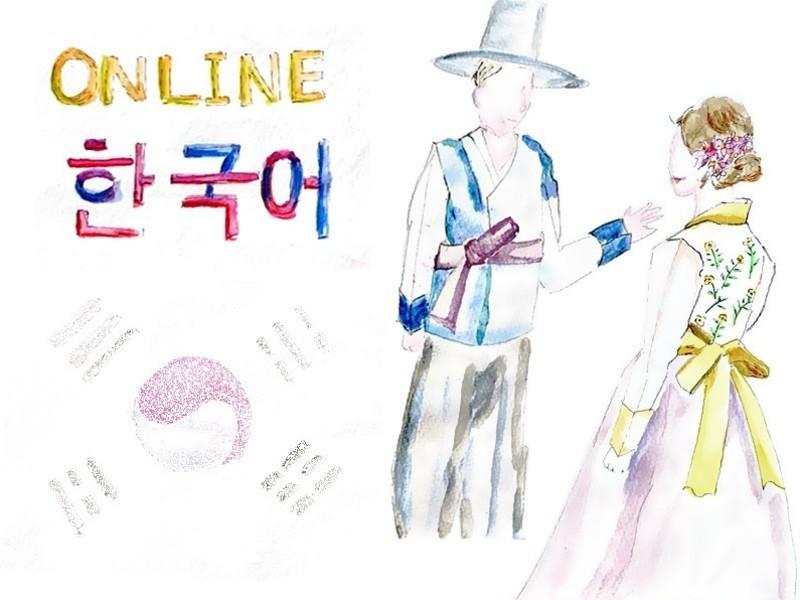 【新規受講生様受付停止中】オンライン韓国語レッスン【初級クラス】の画像