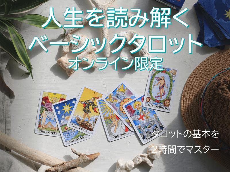 人生を読み解く☆ベーシックタロット(オンライン限定) の画像