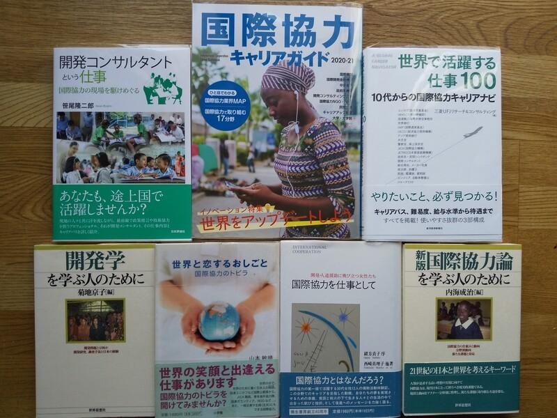 【国際協力就職】開発コンサルタント業界分析とワンポイントアドバイスの画像