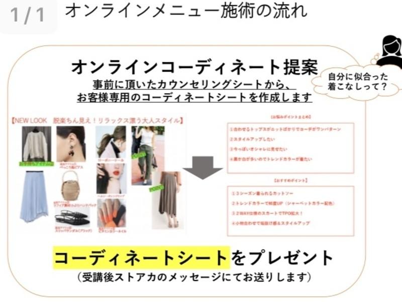 【オンライン】自宅で自分磨き☆手持ち服で印象アップ講座の画像