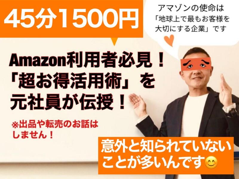 ㊙️元アマゾン社員が伝授するプライムや買い物等「お得活用術」講座!の画像