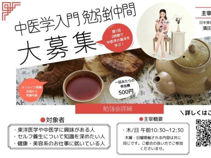 【6月開催分】東洋医学・中医学入門 オンライン勉強仲間大募集の画像