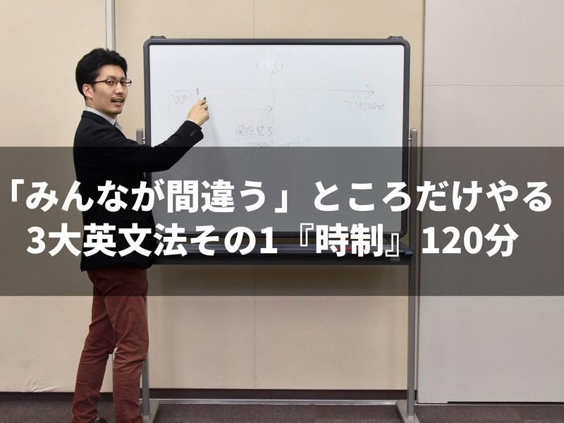 【オンライン】英語の時制はこれで完璧! 120分で理解できる英文法の画像