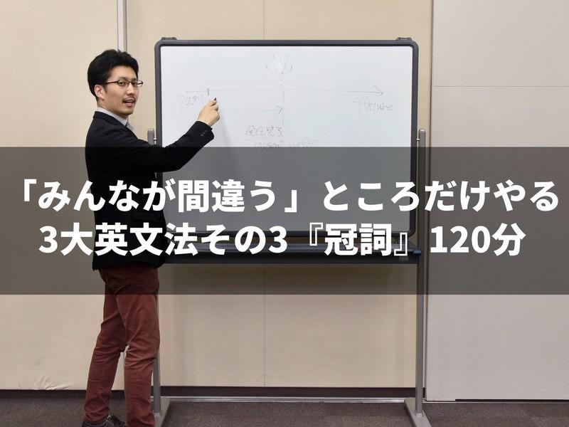 【オンライン】英語の冠詞に80%迷わなくなります。120分英文法の画像