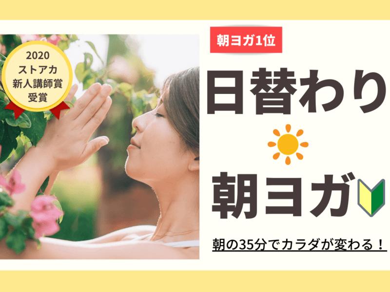 【朝ヨガ】初心者歓迎の日替わりヨガ(ダイエット・朝活・オンライン)の画像