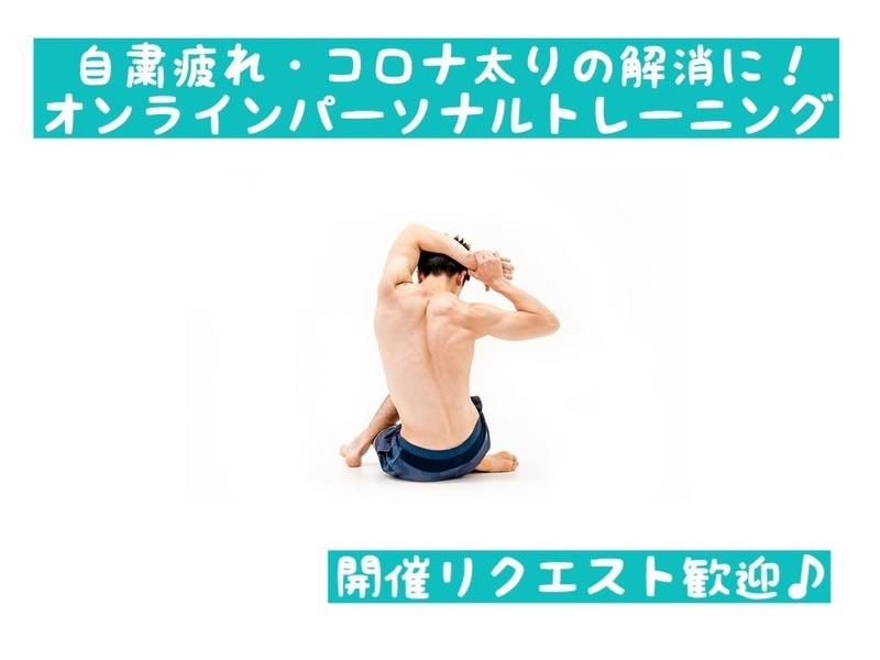【オンライン】おうちでパーソナルトレーニング(40分3,300円)の画像