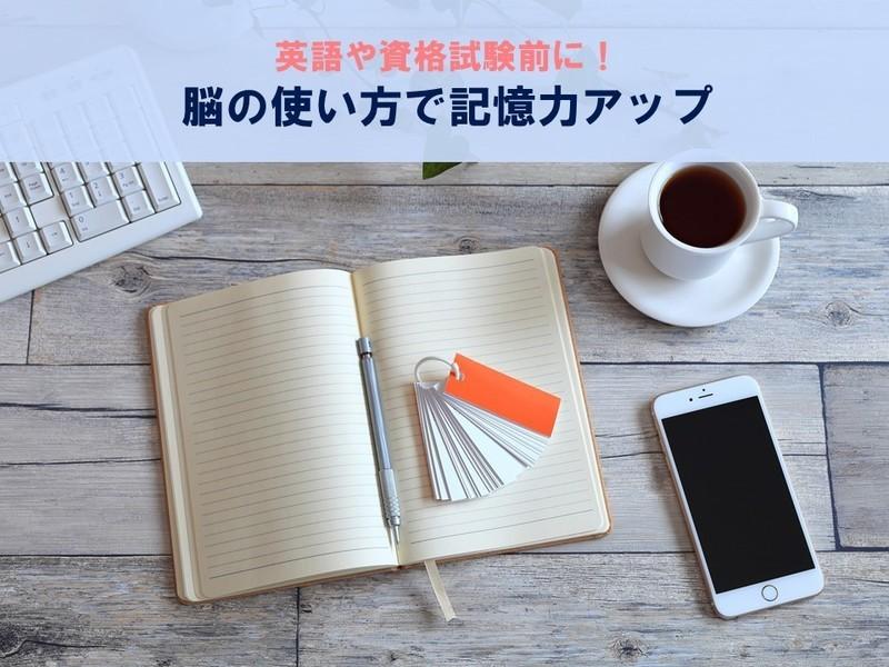 【オンライン】英語や資格試験前に! 脳の使い方で記憶力アップの画像