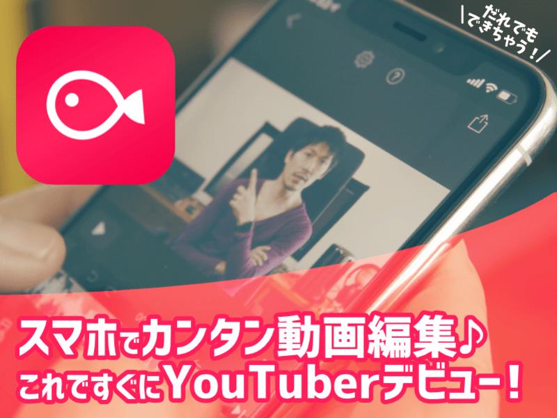 【オンライン開催】スマホでYouTube動画編集   超カンタン♪の画像