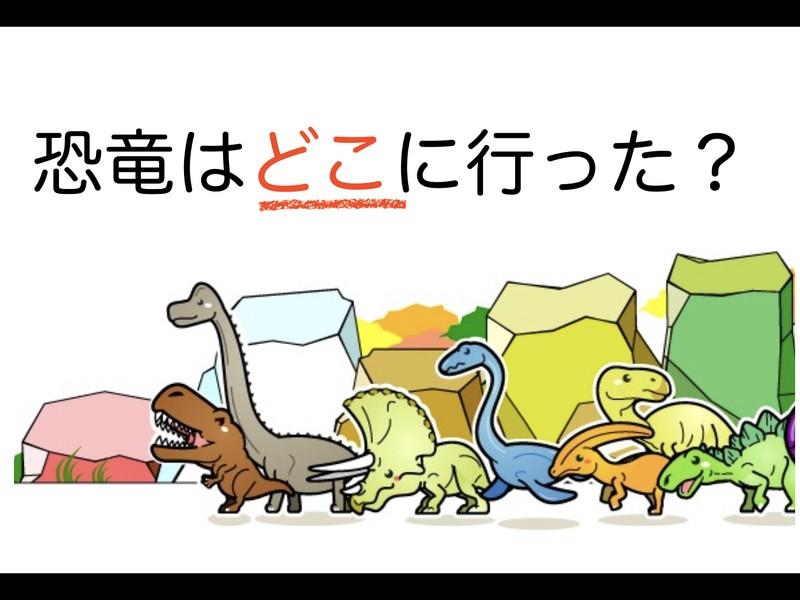 【小学4~6年生対象】恐竜はどこに行ったの?の画像