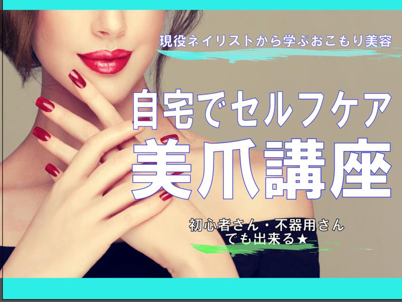 おこもり美容♡現役ネイリストから学ぶ自宅で簡単に美爪セルフケア講座の画像