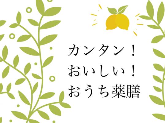【オンライン】カンタンおいしい!60分で身につくおうち薬膳の基本の画像