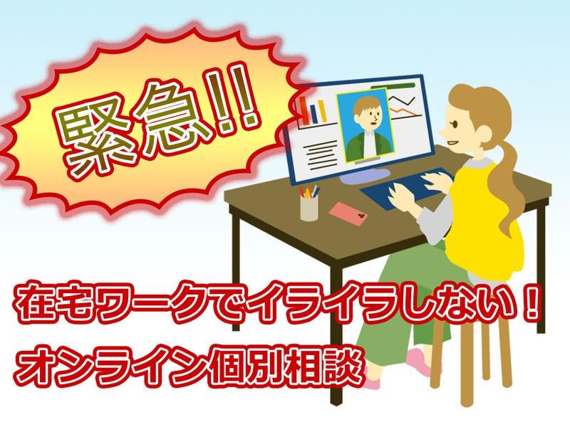 【オンライン】『在宅ワーク・子育てイライラする!』を解消!個別相談の画像