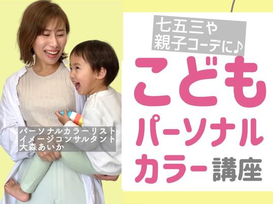 【オンライン】子どものためのパーソナルカラー診断の画像